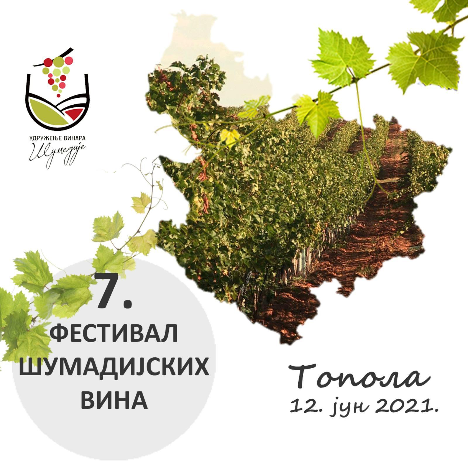 7. Festival šumadijskih vina